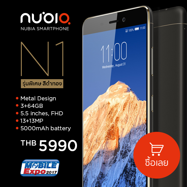 Nubia N1 Black Gold Edition