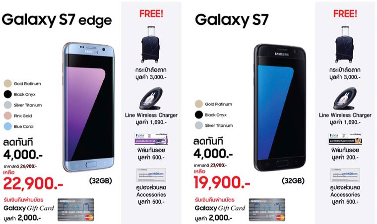 02-promotion-galaxy-s7