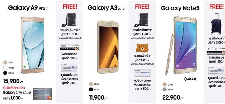 03-promotion-galaxy-a9