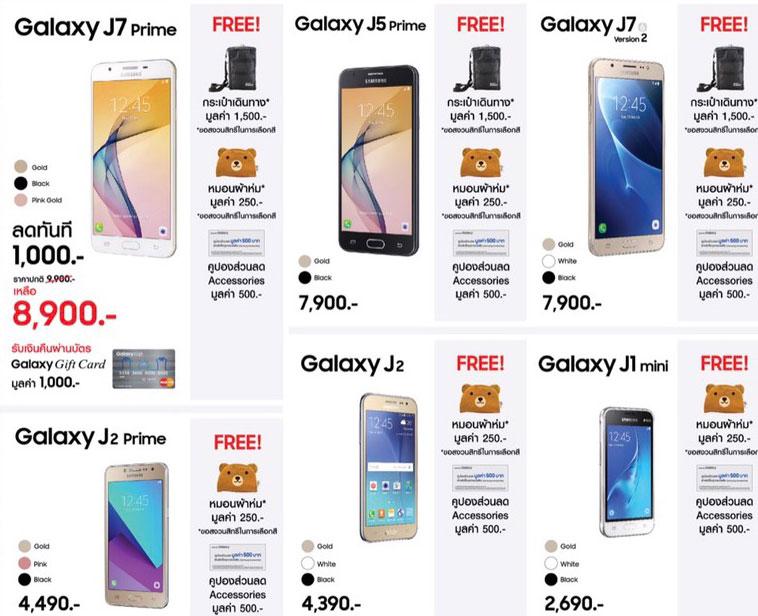 Samsung Thailand Mobile Expo 2017