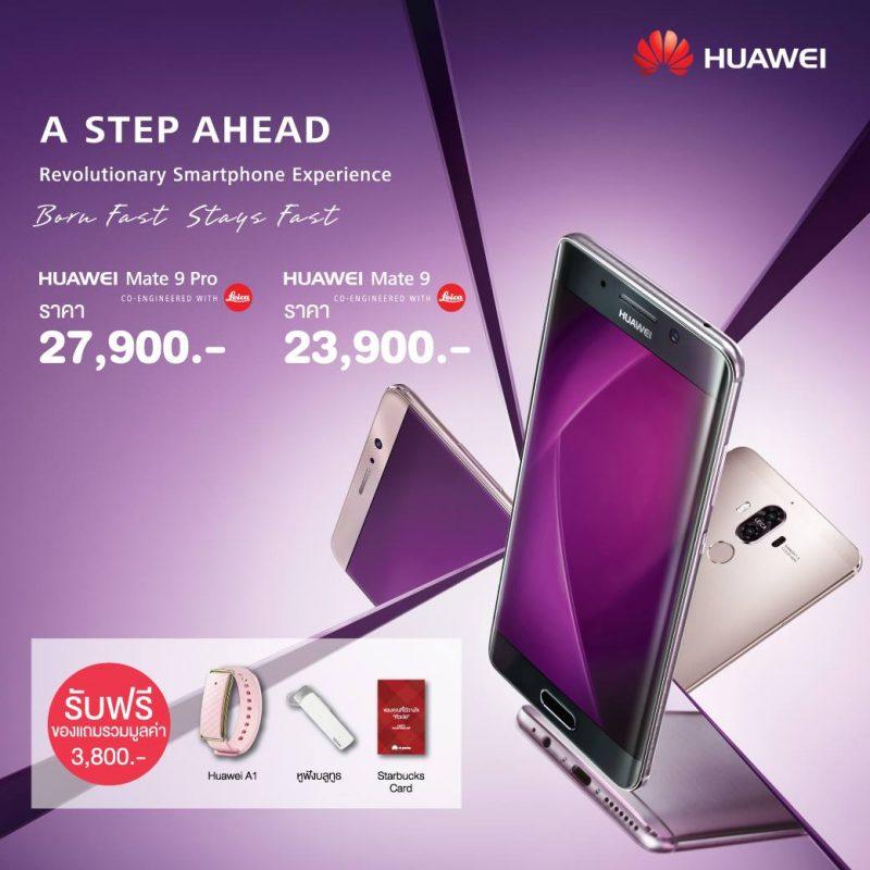 Huawei mobile expo