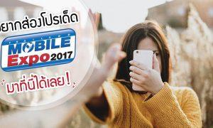 cover-tme-2017