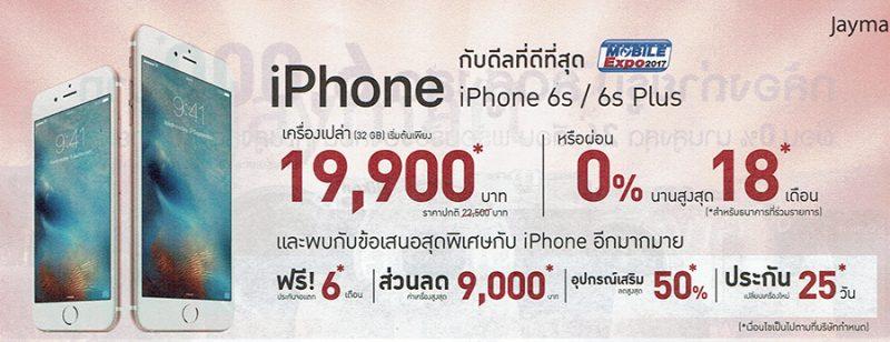 jaymart-iphone
