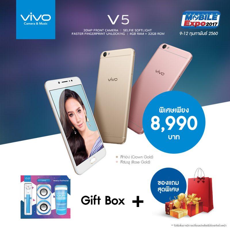 v5-promotion