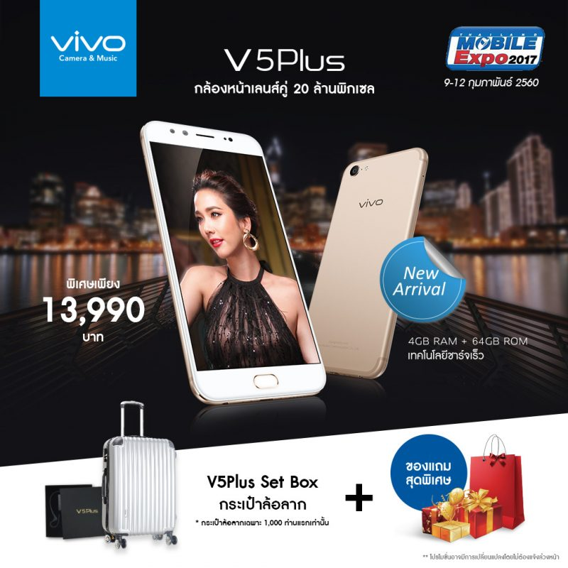 v5plus-promotion