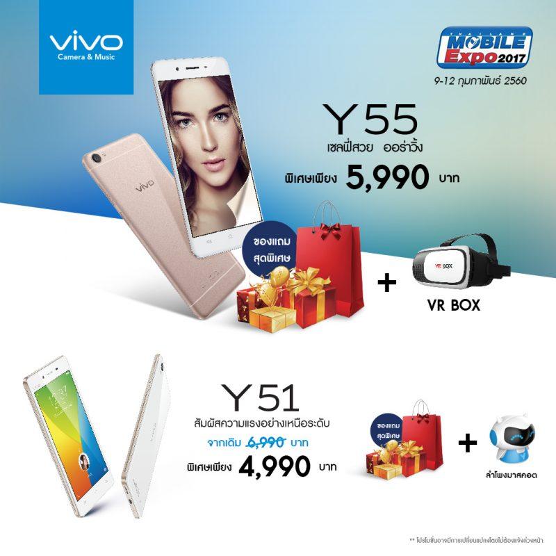 y55-y51-promotion