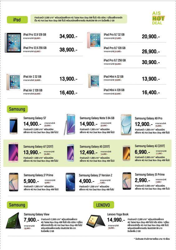 ais-mobile-expo-2017-hot-deal-11