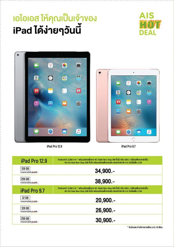 ais-mobile-expo-2017-hot-deal-5