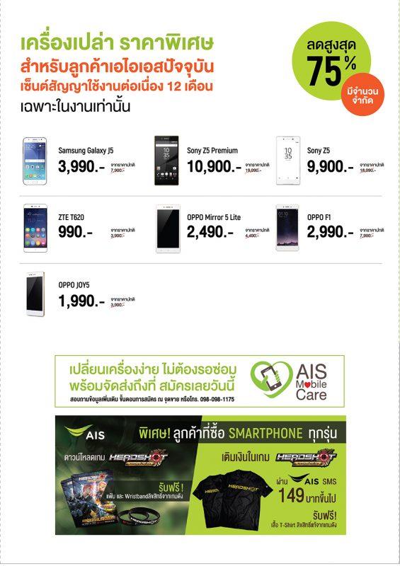 ais-mobile-expo-2017-hot-deal-8