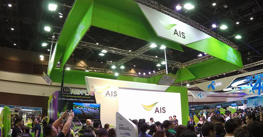 ais mobile expo feat