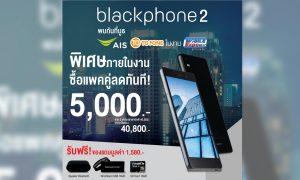 blackphone2 mobile expo