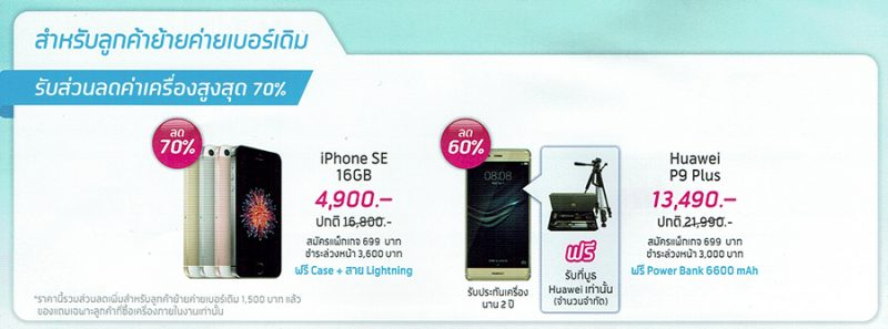 dtac-mobile-expo-1