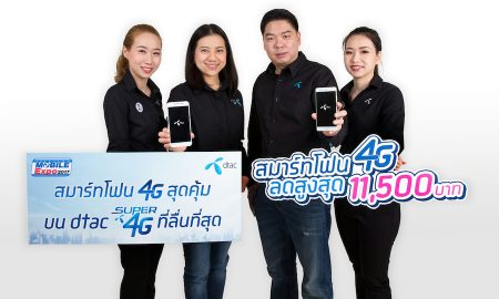 dtac-mobile-expo