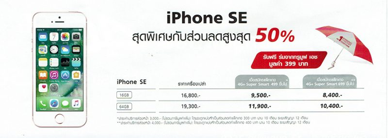 truemove-h-iphone-3