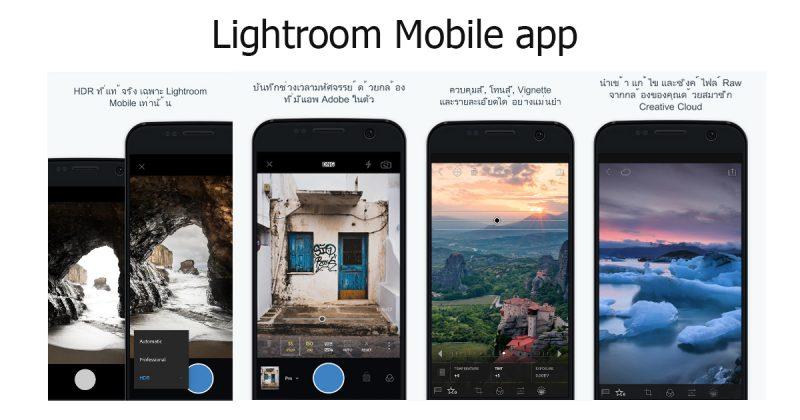 Lightroom Mobile อัพเดทใหม่เพิ่ม RAW HDR สำหรับการถ่ายภาพ S7, S7edge