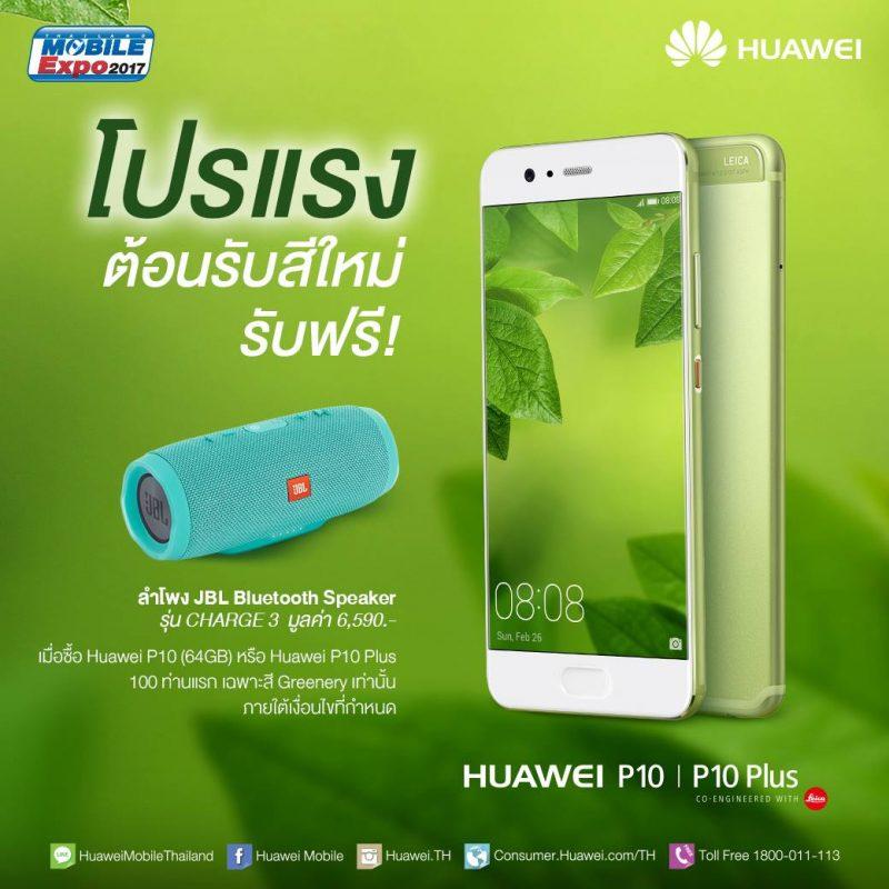 Huawei P10 P10 Plus Greenery