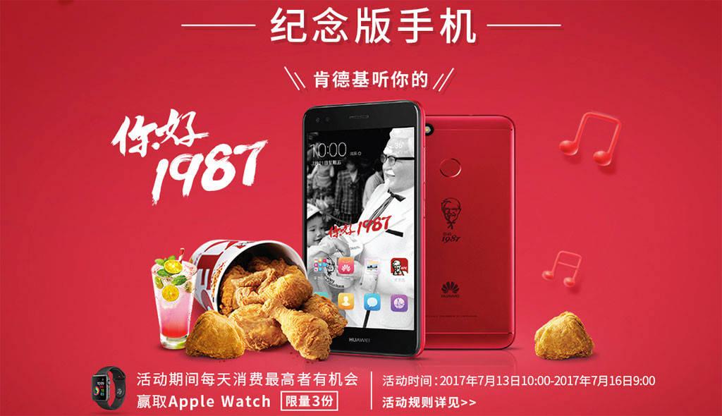KFC Phone Huawei