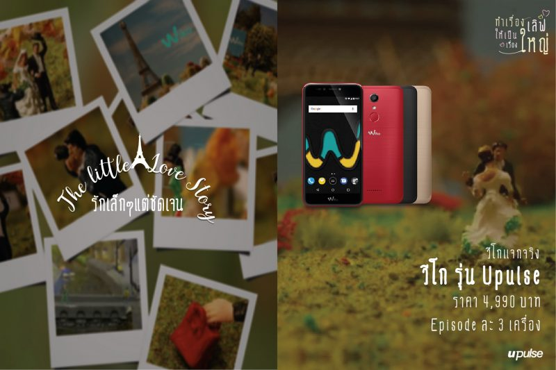 Wiko Campaign the Little Love Story