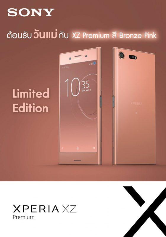 Xperia XZ Premium Bronze Pink