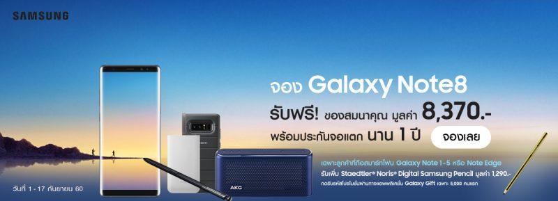 Samsung Galaxy Note 8 S-eStore