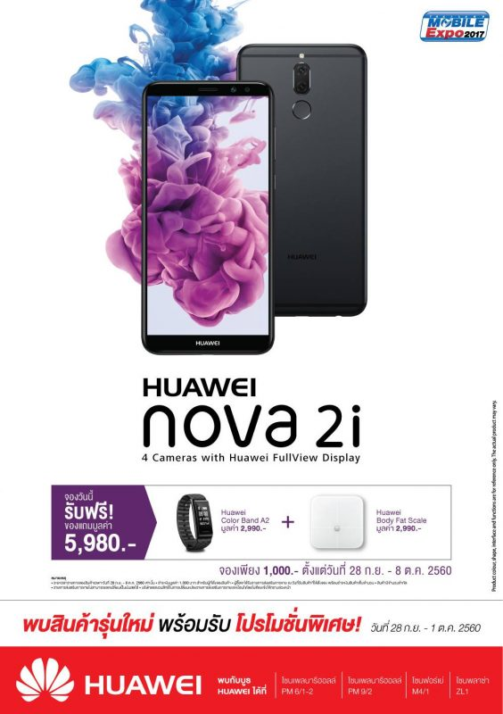 Huawei Mobile Expo 2017