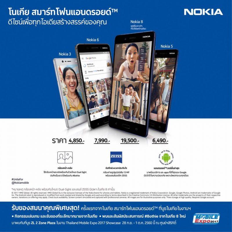Nokia Mobile Expo 2017 Showcase