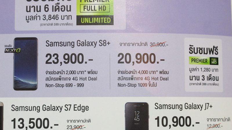 Samsung Galaxy S8+ Mobile Expo 2017