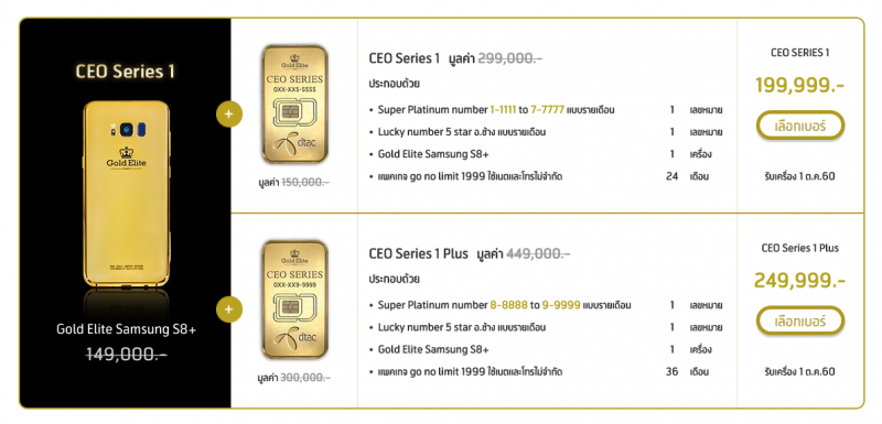 CEO Series Gold Elite