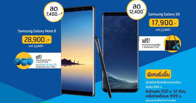 โปรโมชั่น Samsung Galaxy Note 8 จาก dtac