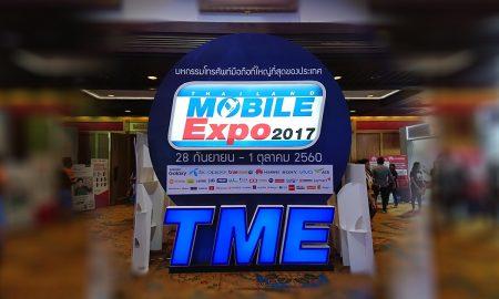 TME 2017