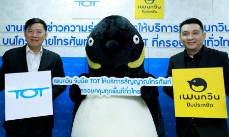 ซิมเพนกวิน