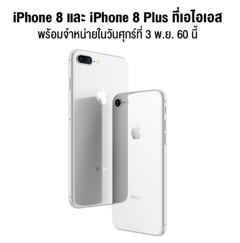 ขาย iPhone 8 Plus