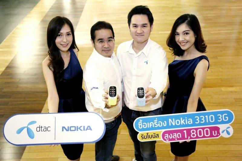 Nokia 3310 3G dtac