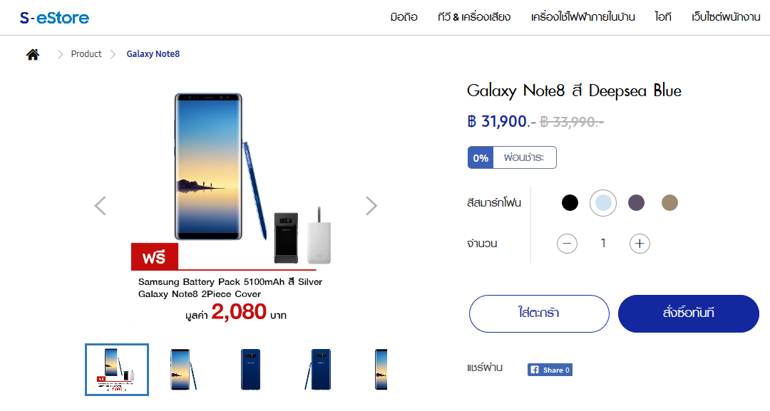 Samsung Galaxy Note 8 Deepsea Blue