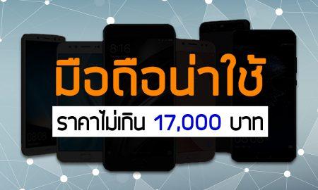 best phones under 17000 baht