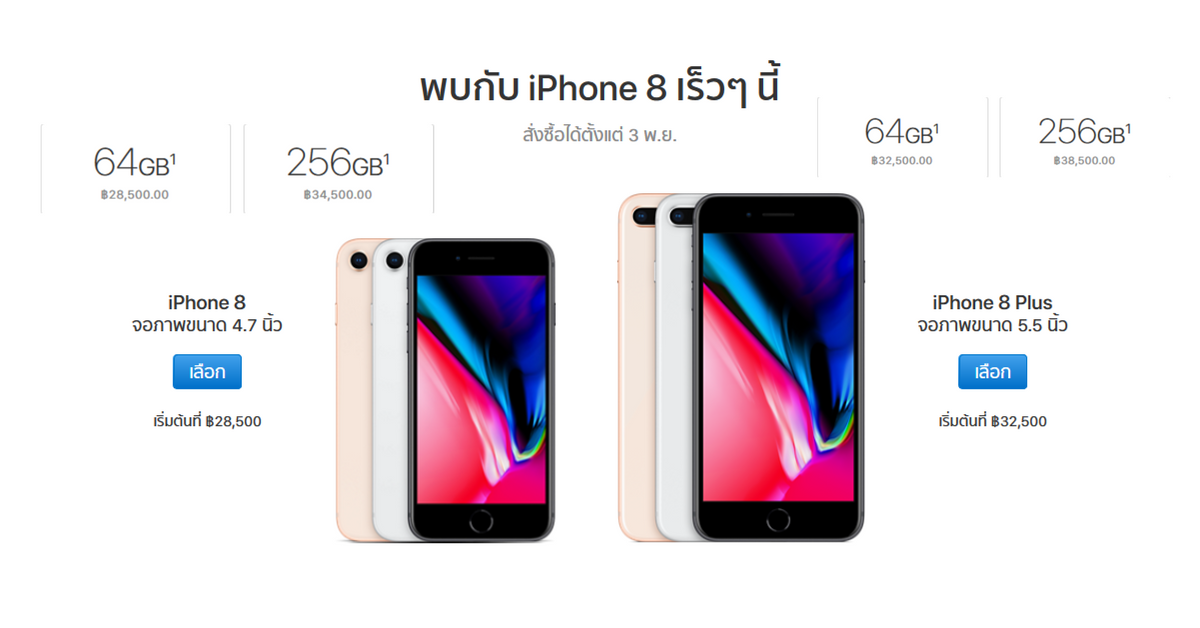 ip8 qp8+ price