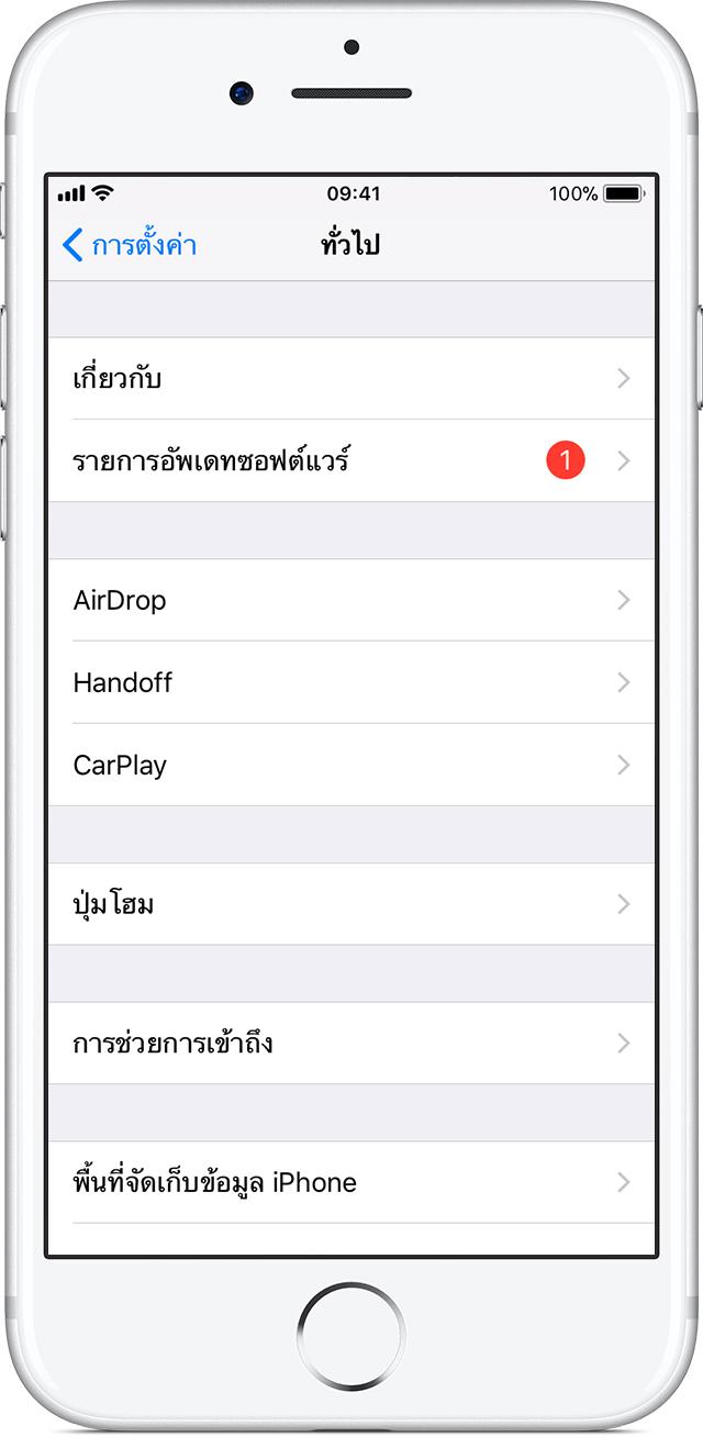 iphone7-ios11-settings-general-software-update