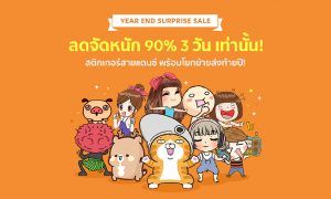 sale sticker line