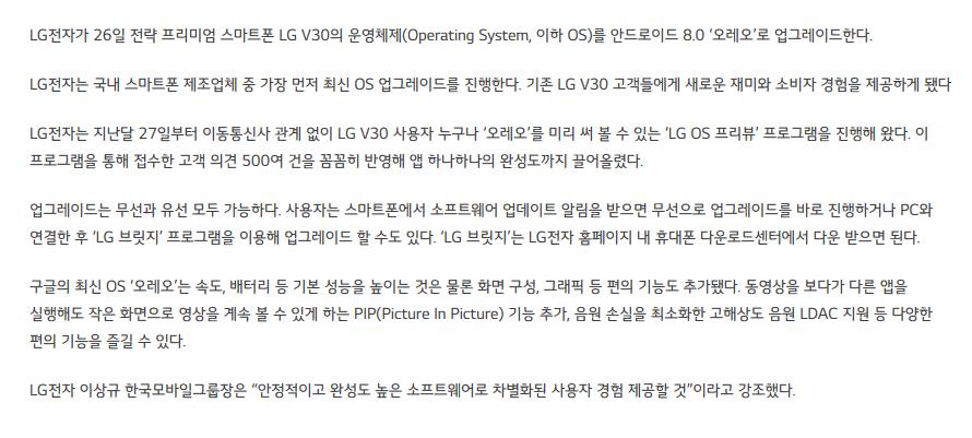 lg v3o korea oreo update