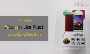 unbox Hocom Lica Plus 1