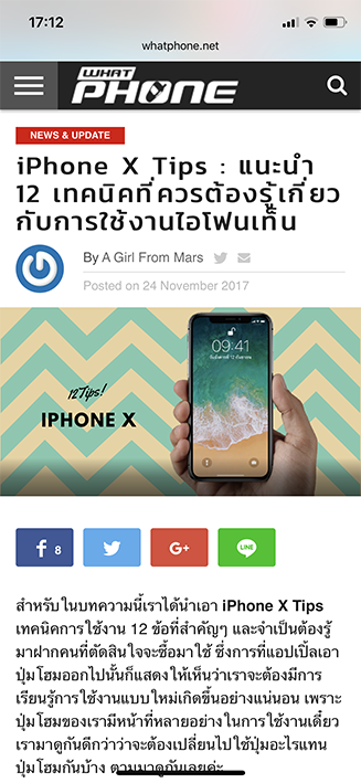 iPhone X หน้าจอ