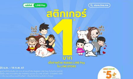 LINE-STICKERS Rabbit LINE Pay 1 THB