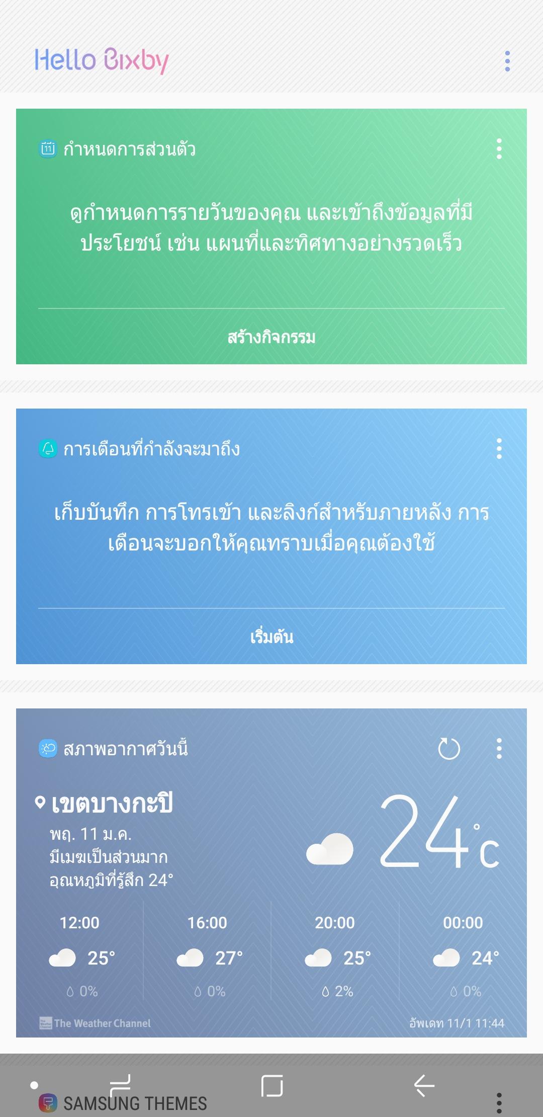 Screenshot_20180111-114426