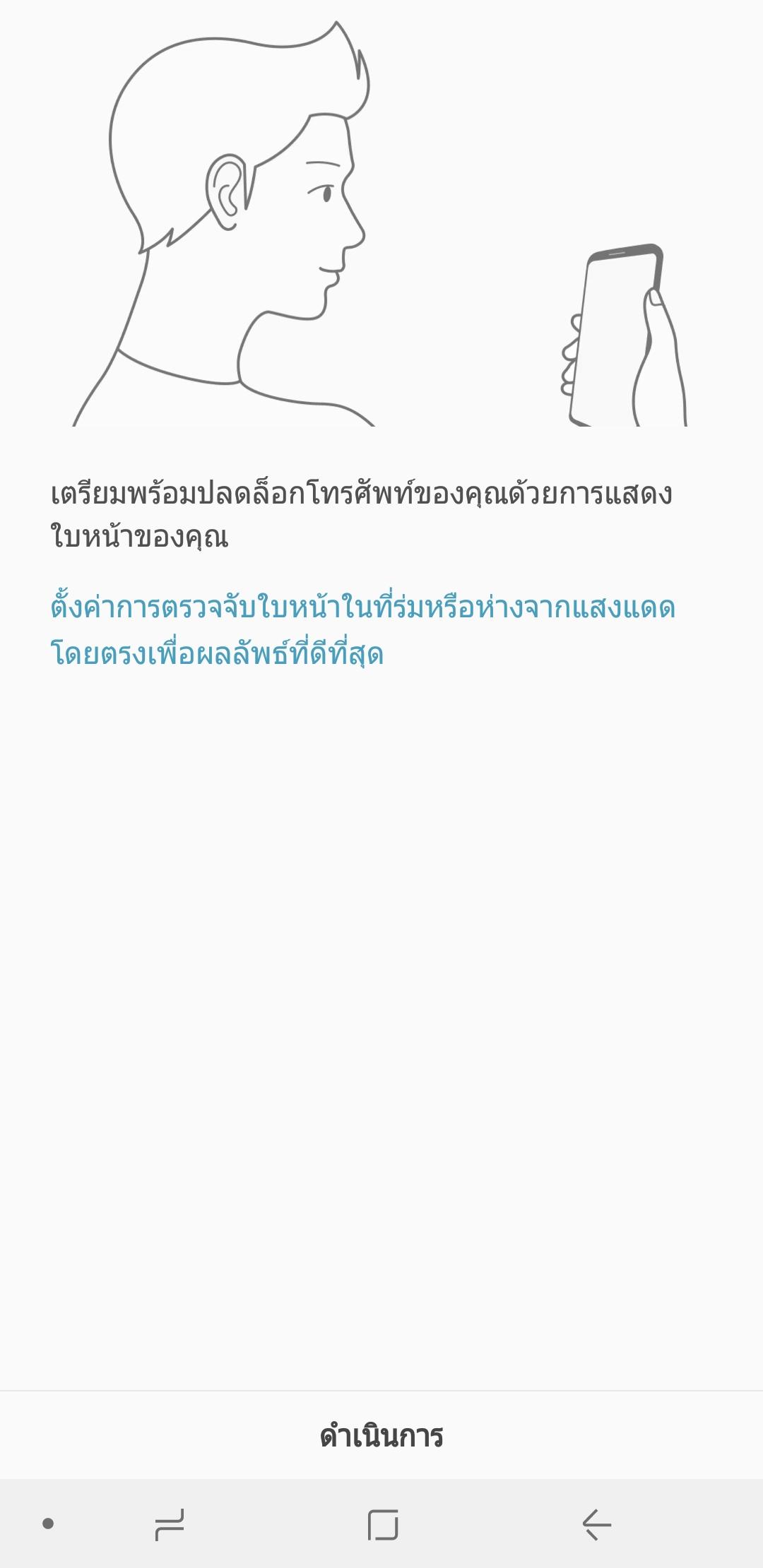 Screenshot_20180111-114823