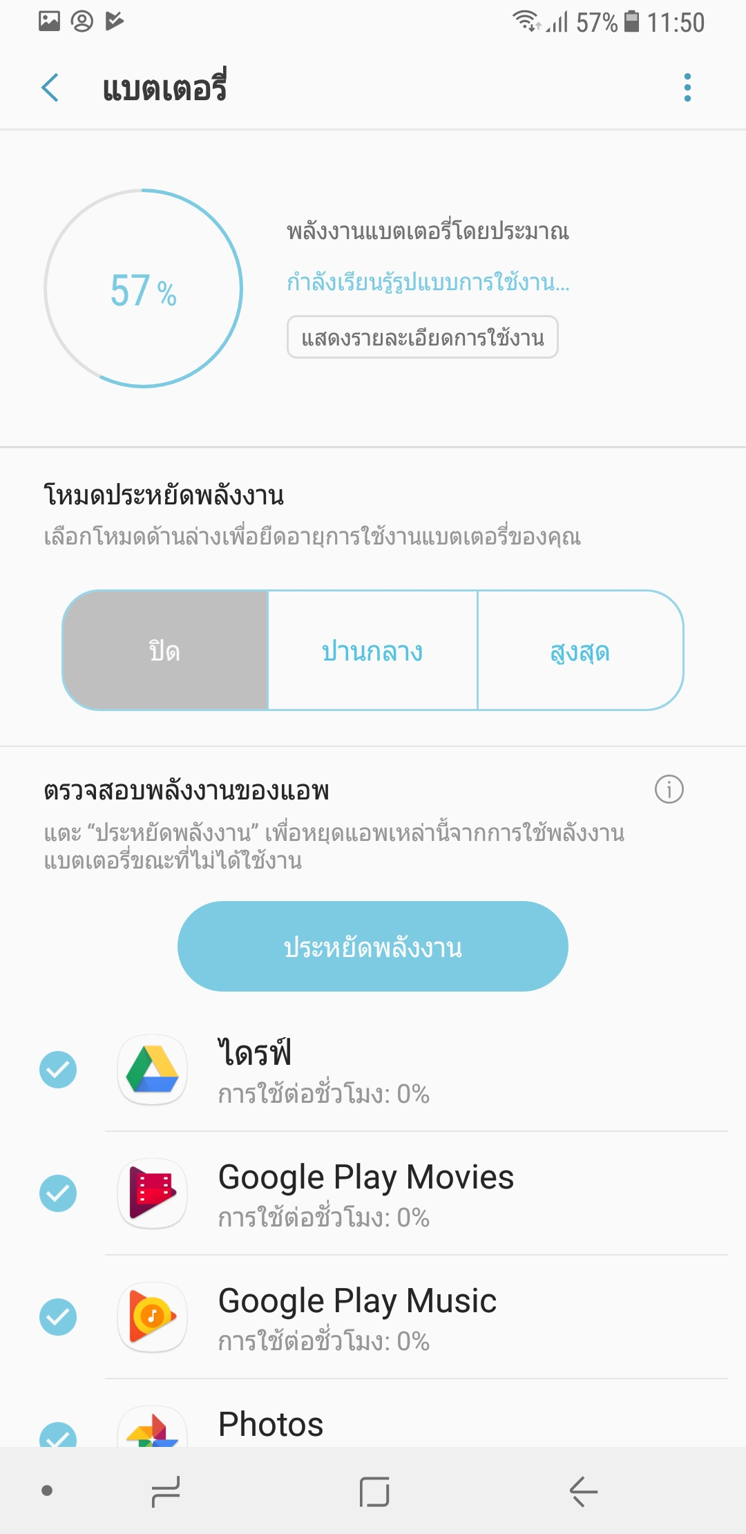 Screenshot_20180111-115029