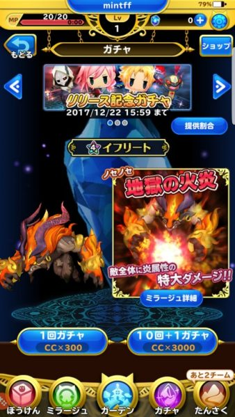 World of Final Fantasy: Meli-Melo_Menu Gacha