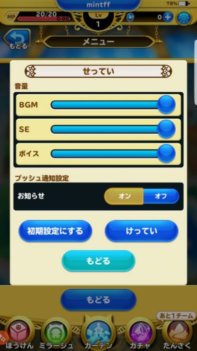 World of Final Fantasy: Meli-Melo_Menu Options