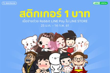 store line me