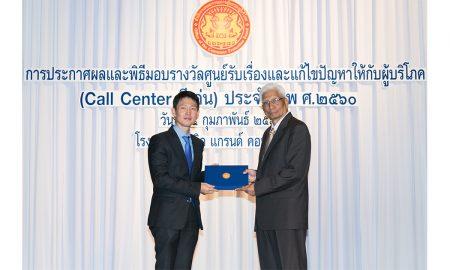 รูป---ซัมซุงรับรางวัลศูนย์บริการลูกค้ายอดเยี่ยมจากสคบ-feat