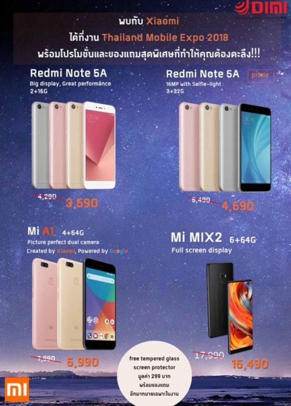 Promotion Xiaomi TME 2018